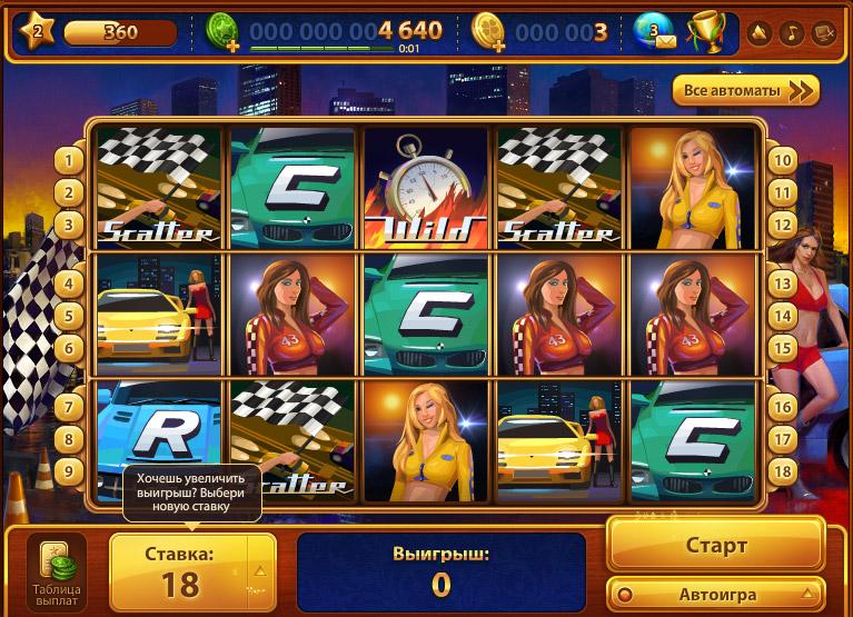 Игровые Азартные Автоматы Играть Бесплатно
